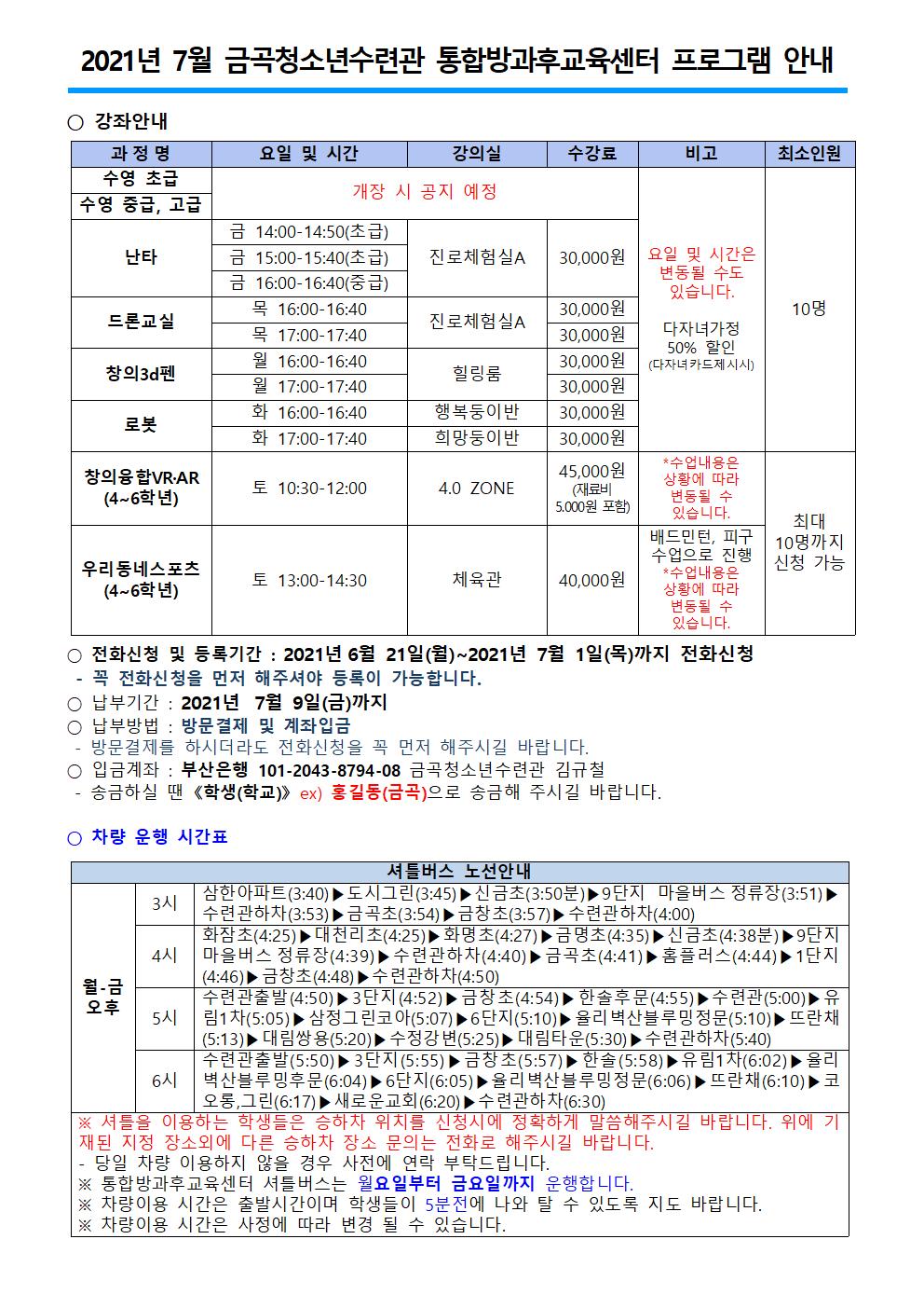 2021 7월 통합방과후교육센터 안내문002.png
