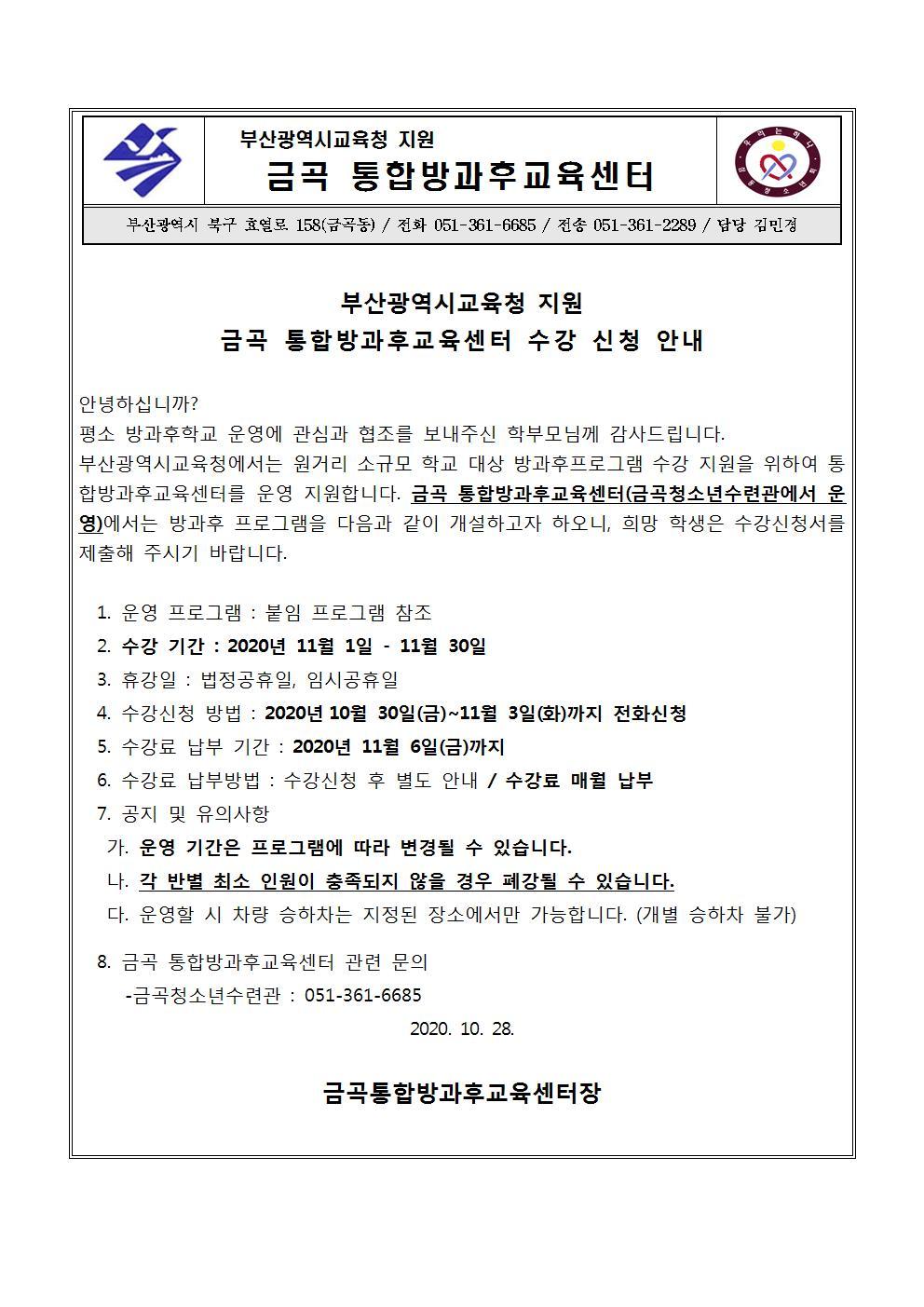 2020 11월 통합방과후교육센터 안내문001.jpg
