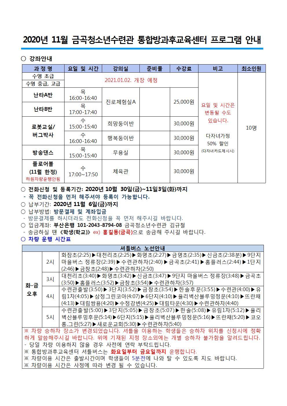 2020 11월 통합방과후교육센터 안내문002.jpg
