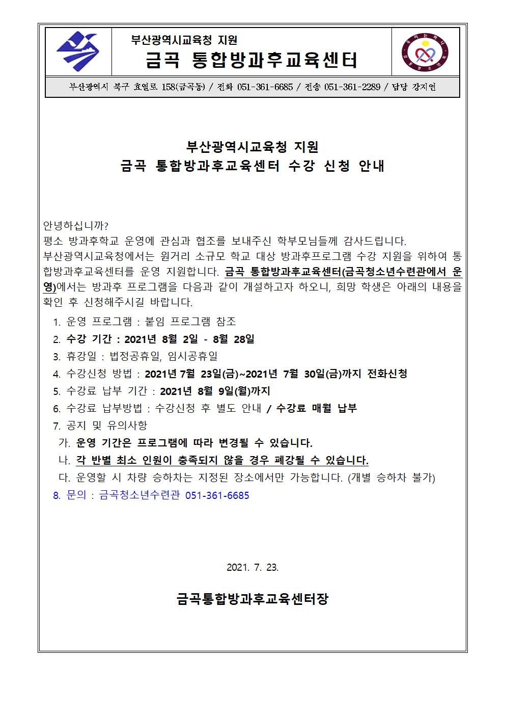 2021 8월 통합방과후교육센터 안내문001.png