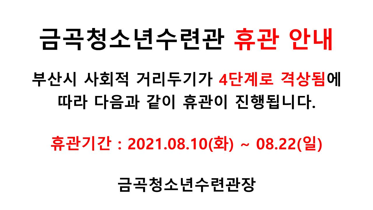 금곡청소년수련관 휴관 안내.png