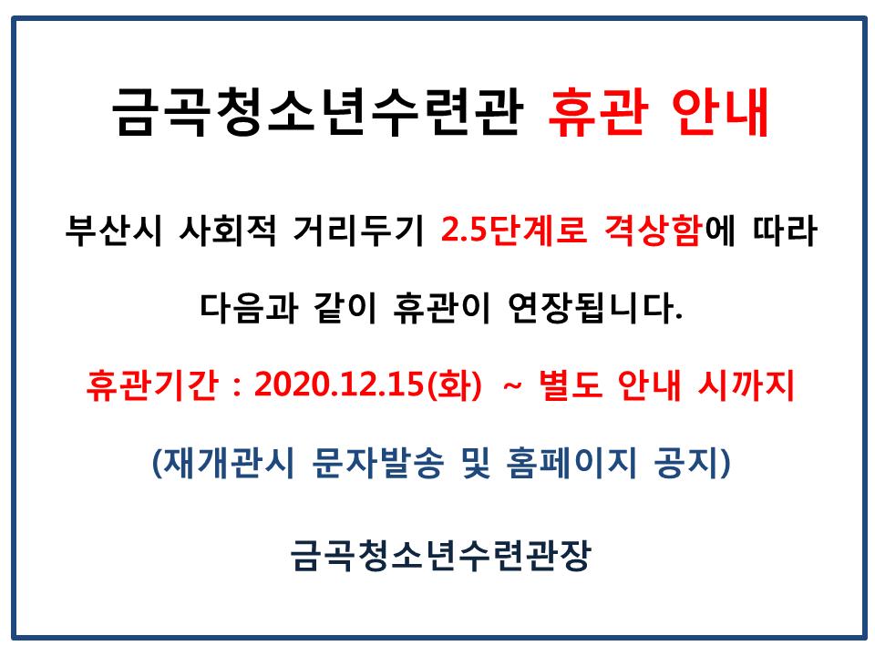 2.5단계 휴관.png