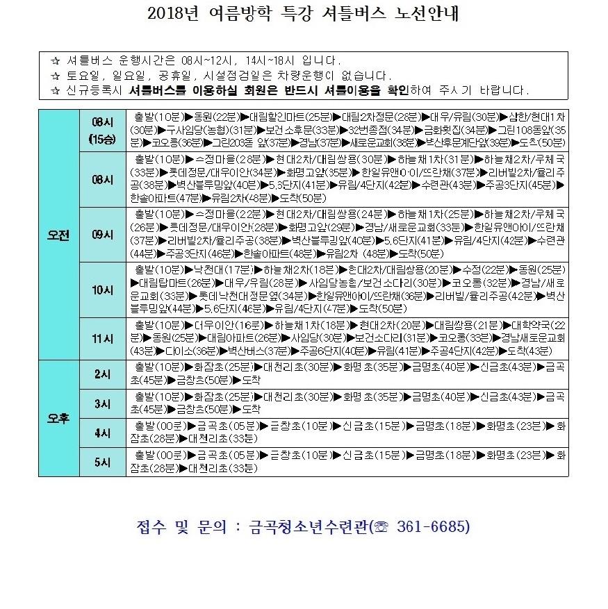 2018여름방학특강 셔틀버스 노선안내.jpg