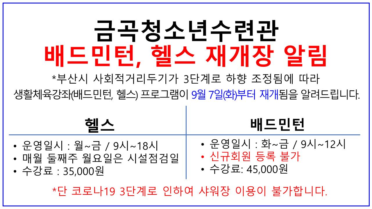 재개장 알림.png
