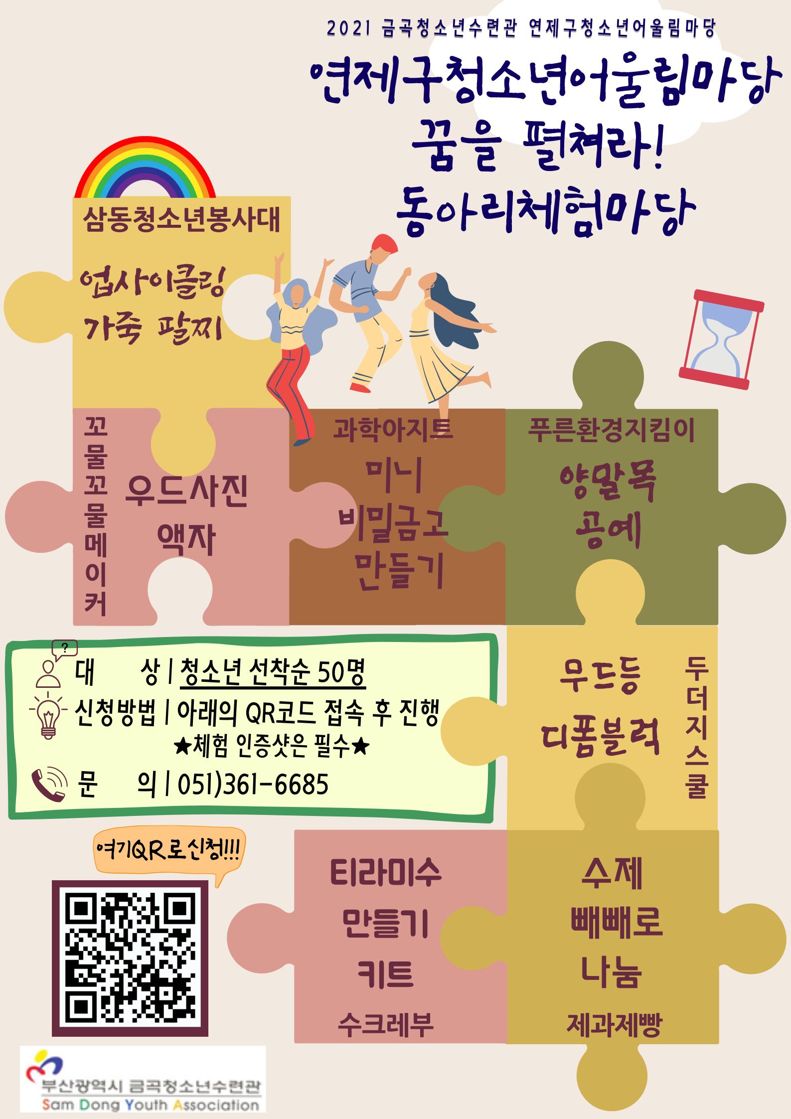 1차 동아리체험마당 포스터.png