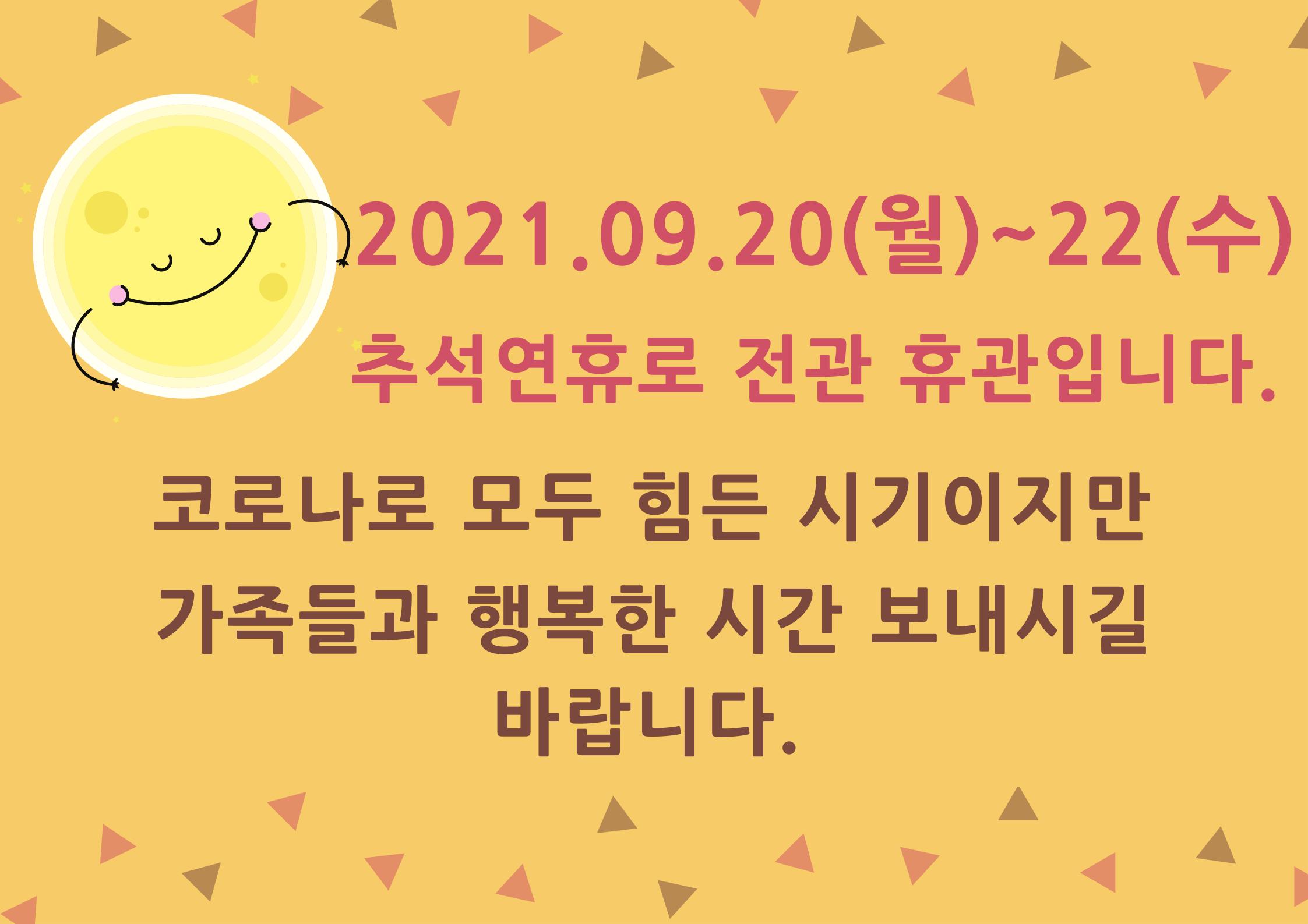 2021.09.19(일)_22(수)은 추석연휴로 전관 휴관입니다. (1).png