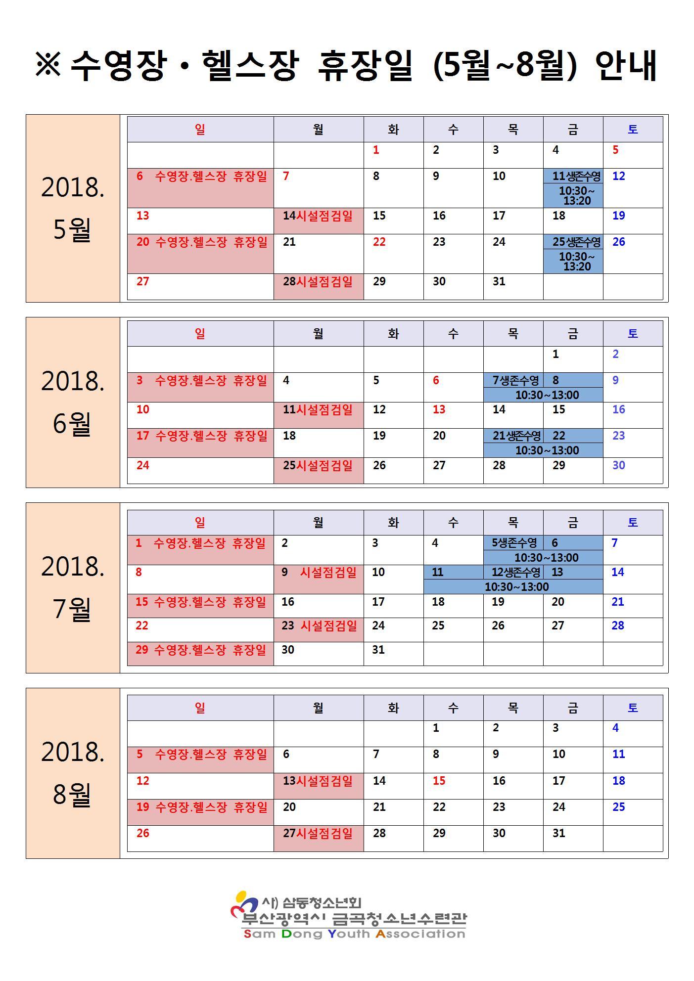수영장휴장안내(2018년 5월~8월)001.jpg