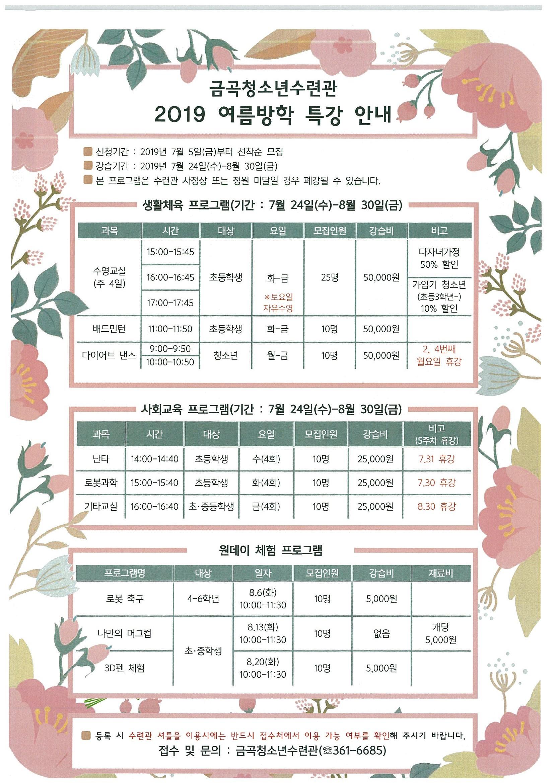 2019여름방학특강 회원모집.jpg