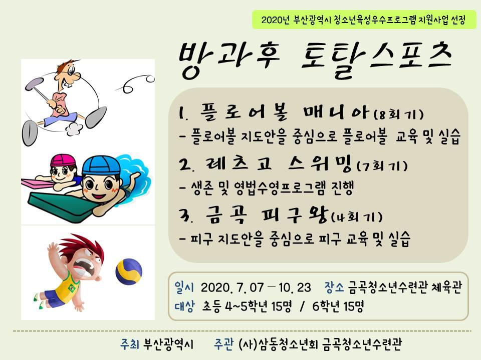 2020 청소년육성우수 홍보물.JPG
