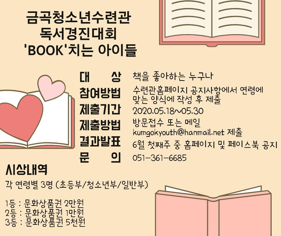 금곡청소년수련관 독서경진대회 'BOOK'치는 아이들 (1).png
