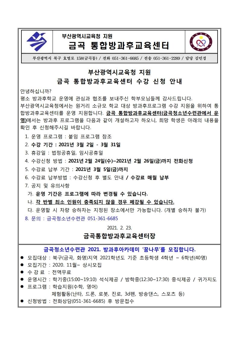 2021 3월 통합방과후교육센터 안내문.pdf_page_1.jpg