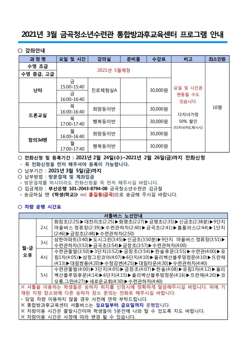 2021 3월 통합방과후교육센터 안내문.pdf_page_2.jpg