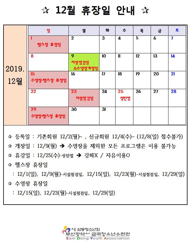 201912휴장일안내.png