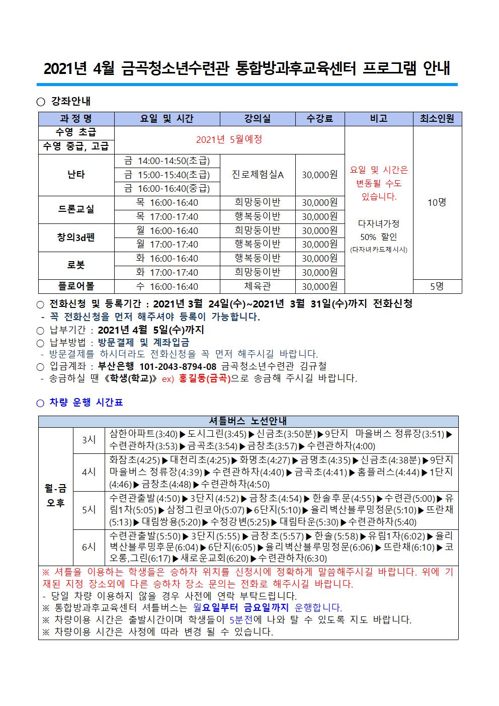 2021 4월 통합방과후교육센터 안내문002.png