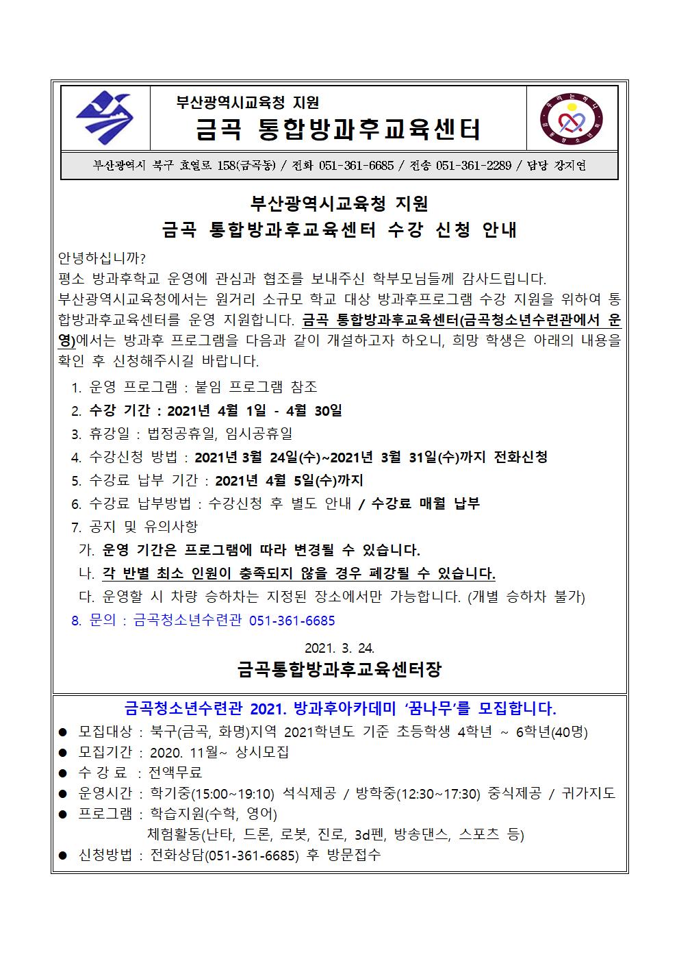 2021 4월 통합방과후교육센터 안내문001.png