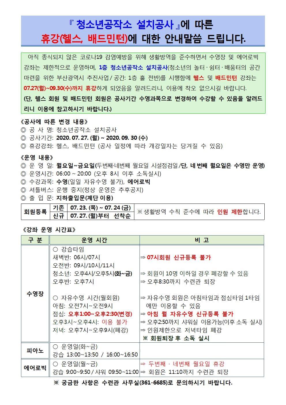 체육시설운영계획(2020년8월)001.jpg