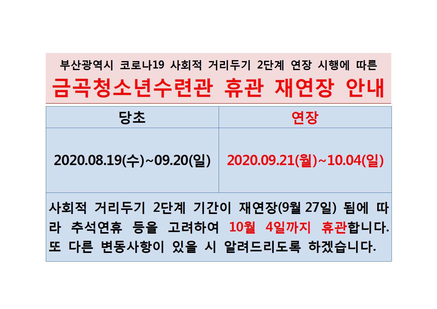 임시휴관재재연장001.jpg