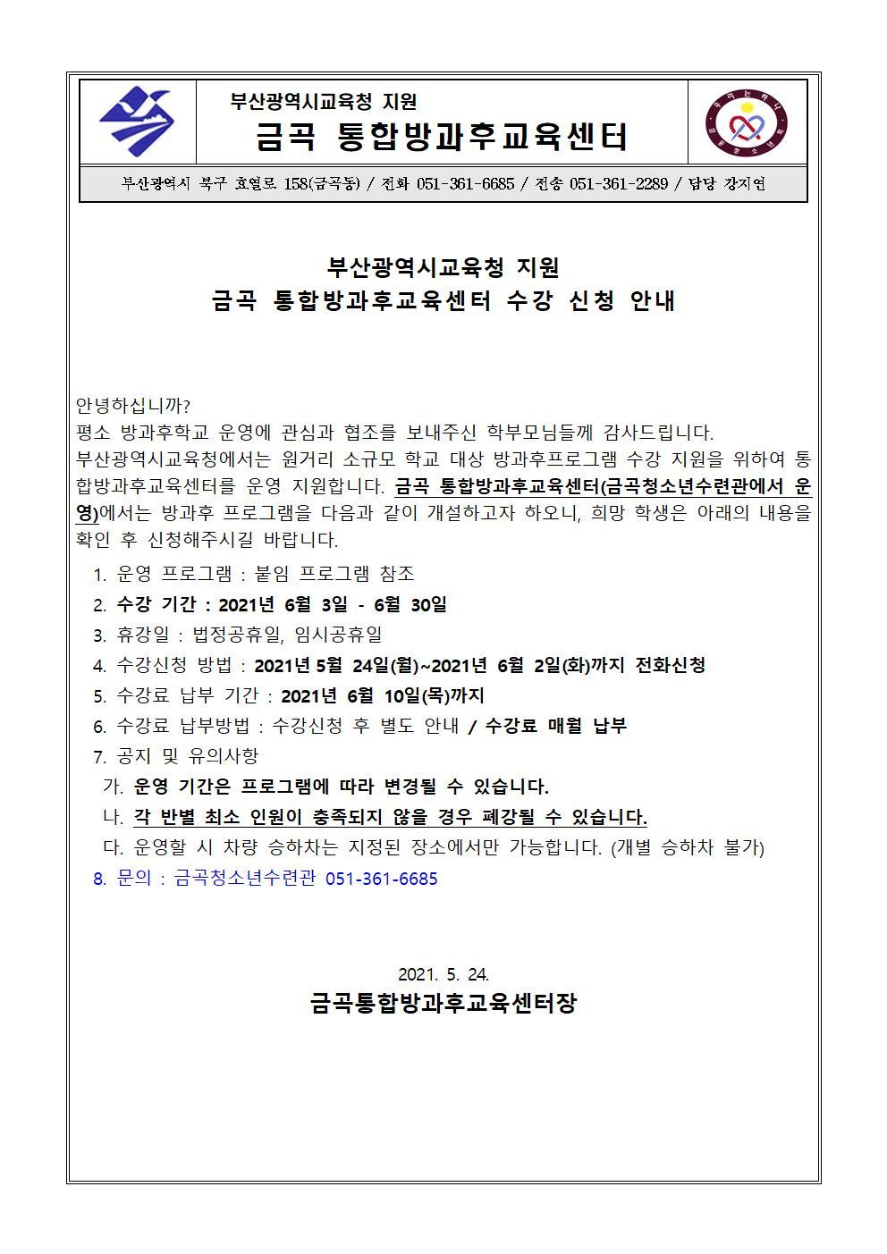 2021 6월 통합방과후교육센터 안내문001.jpg