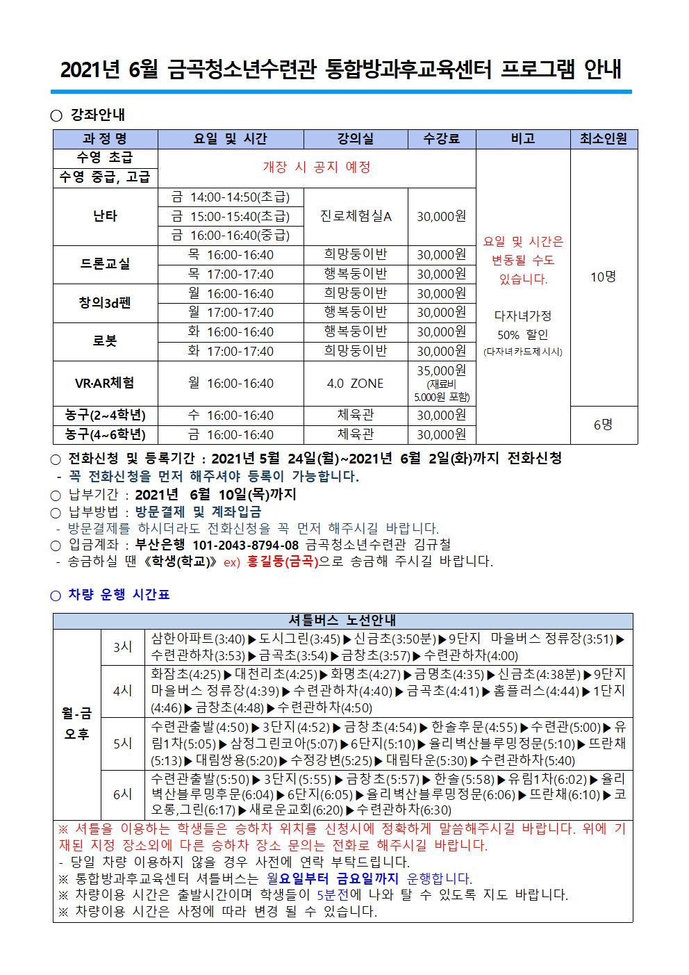 2021 6월 통합방과후교육센터 안내문002.jpg